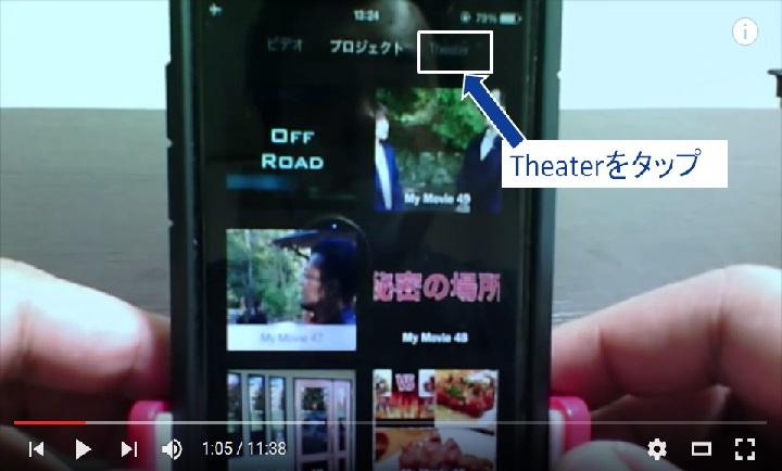 iMovieで簡単動画編集_0002