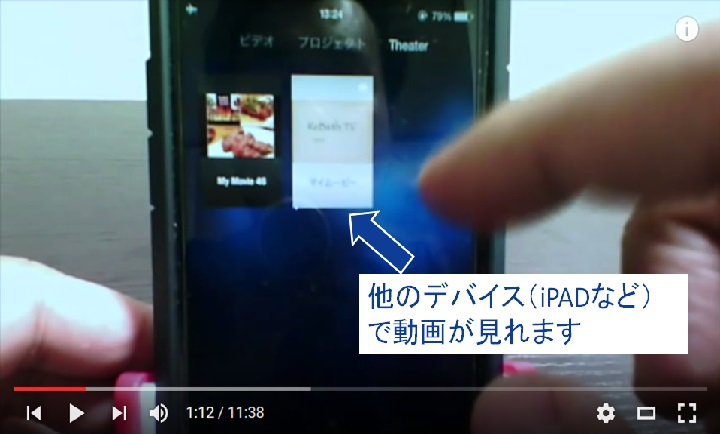 iMovieで簡単動画編集_0003