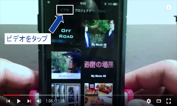 iMovieで簡単動画編集_0004