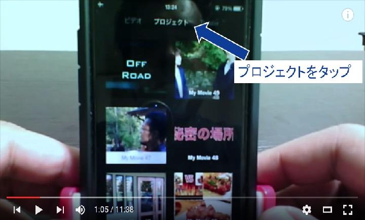iMovieで簡単動画編集_0006