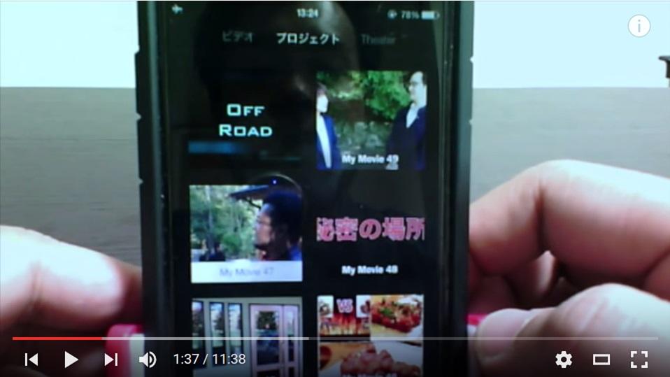 iMovieで簡単動画編集_0007