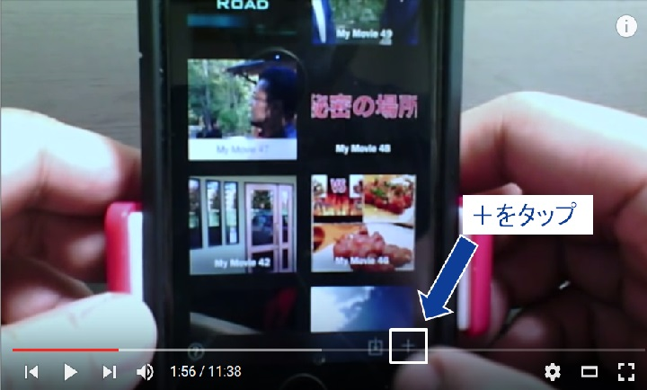 iMovieで簡単動画編集_0009