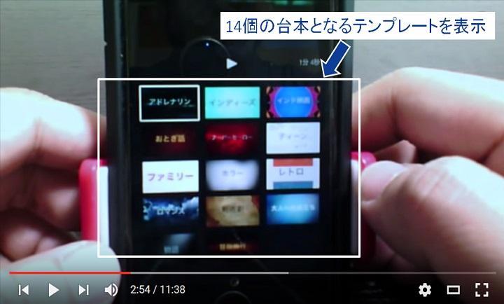iMovieで簡単動画編集_0012
