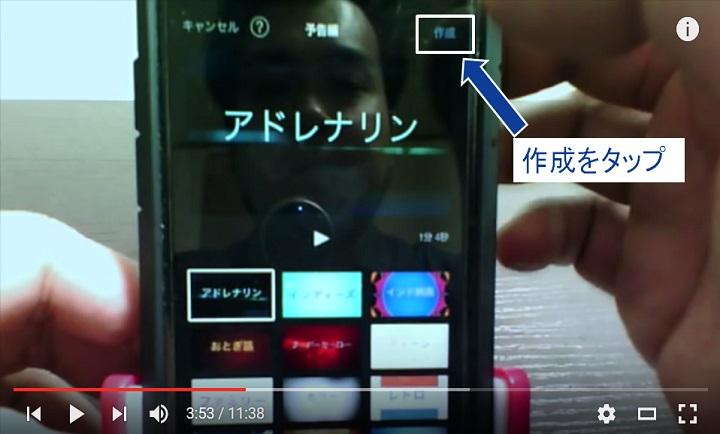 iMovieで簡単動画編集_0014