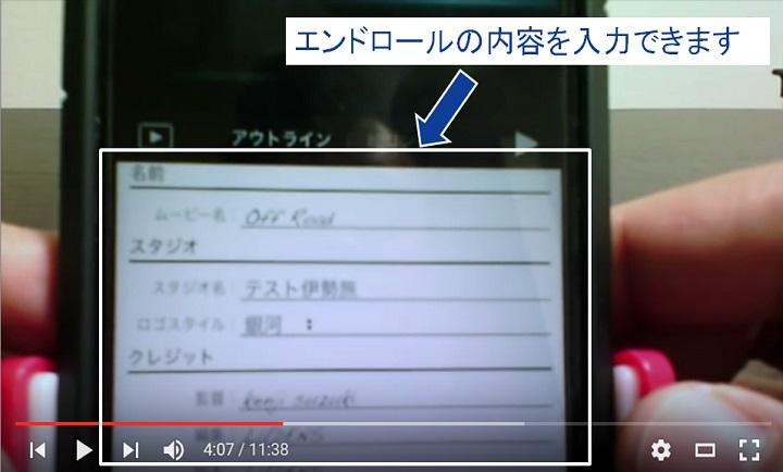 iMovieで簡単動画編集_0015