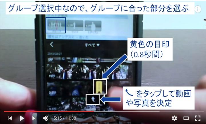 iMovieで簡単動画編集_0021