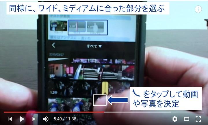 iMovieで簡単動画編集_0022