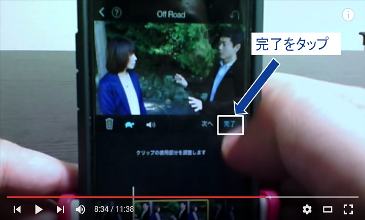 iMovieで簡単動画編集_0023