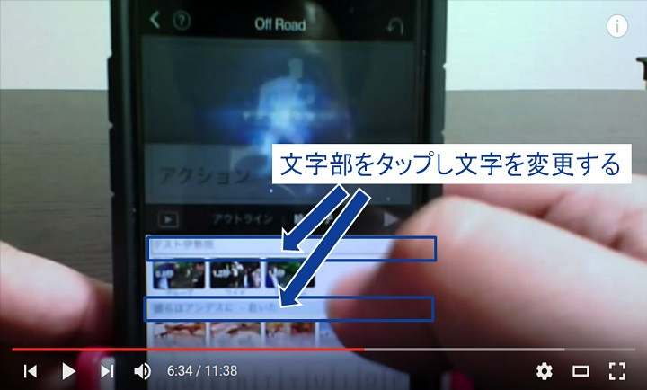 iMovieで簡単動画編集_0024