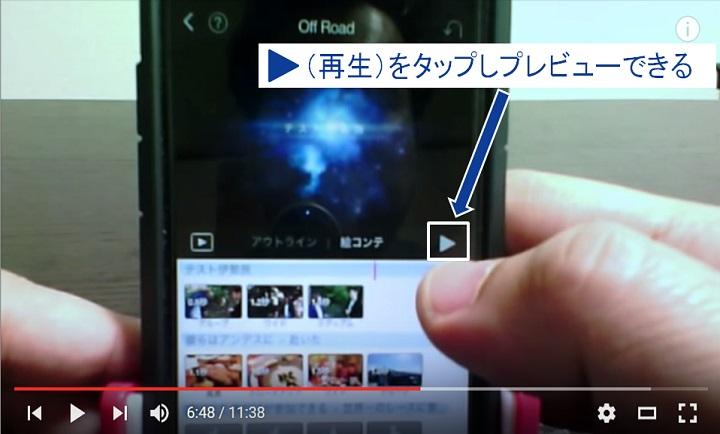 iMovieで簡単動画編集_0025