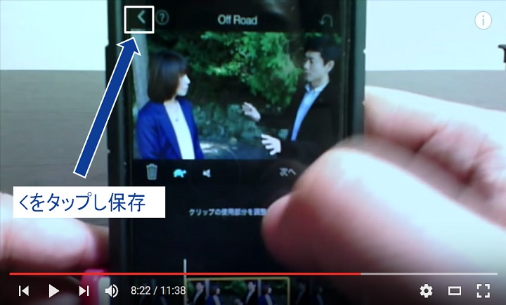 iMovieで簡単動画編集_0026