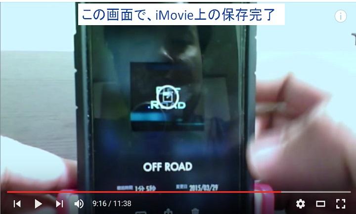 iMovieで簡単動画編集_0027
