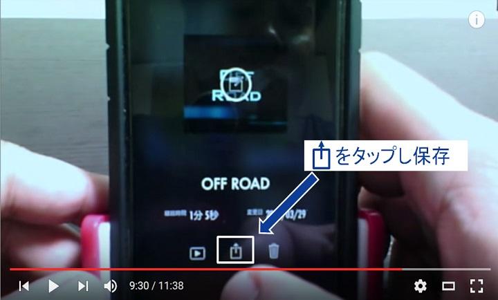 iMovieで簡単動画編集_0030