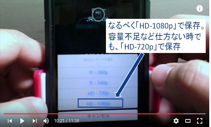 iMovieで簡単動画編集_0032