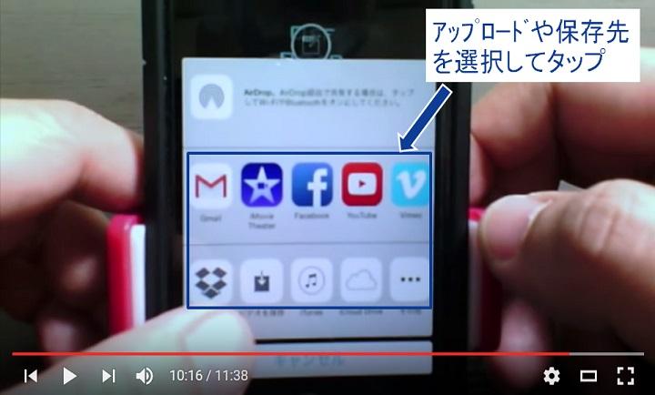 iMovieで簡単動画編集_0033