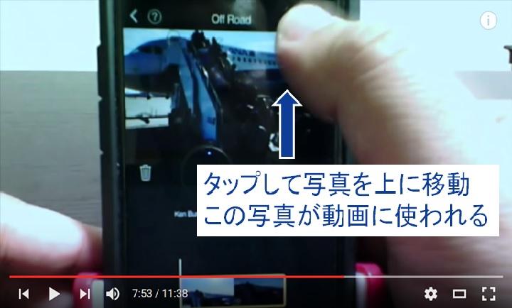 iMovieで簡単動画編集_0034