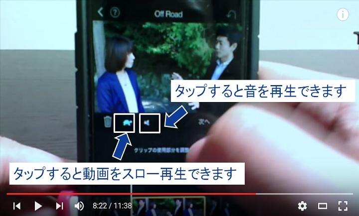 iMovieで簡単動画編集_0036
