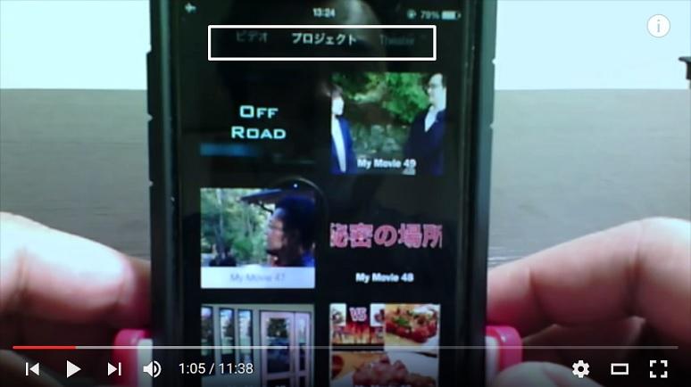 iMovieで簡単動画編集_0037