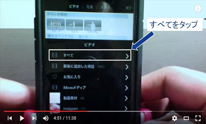 iMovieで簡単動画編集_0038
